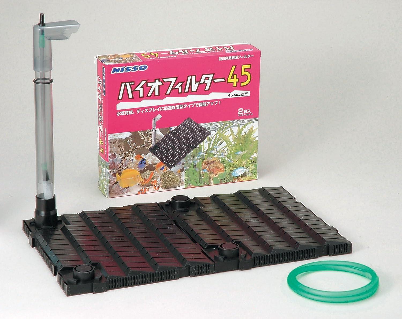ニッソー バイオフィルター 幅45cm水槽用