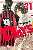 DAYS(31) (週刊少年マガジンコミックス)