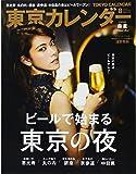 東京カレンダー (東京カレンダー 2017年 8月号)