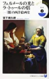 フェルメールの光とラ・トゥールの焔: 「闇」の西洋絵画史 (小学館101ビジュアル新書)
