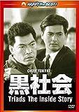 黒社会 デジタル・リマスター版 [DVD]