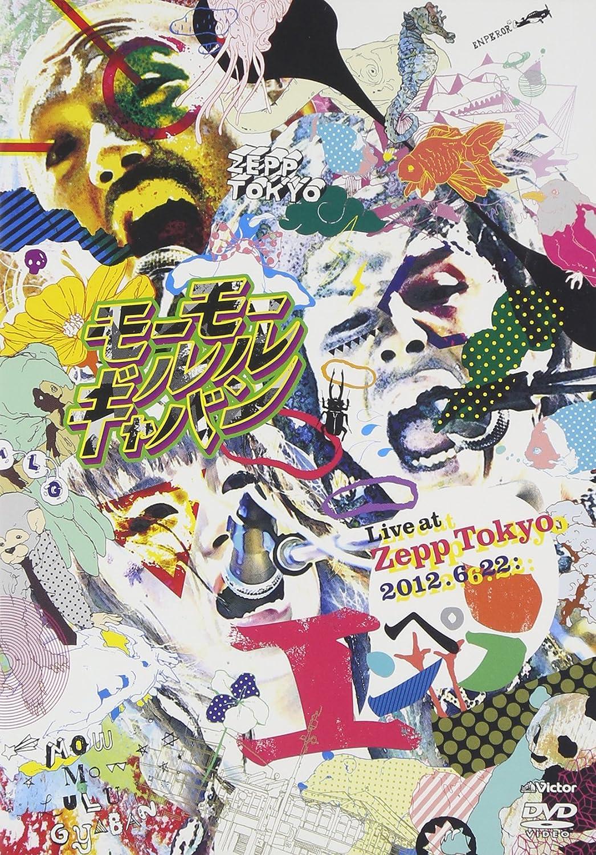 Live at Zepp Tokyo 2012.6.22:エンペラー [DVD] B008EFHF9W