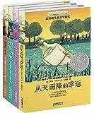 长青藤国际大奖小说书系·第2辑(套装共4册)