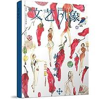 文艺风象:辣么好吃(2016年1月刊)