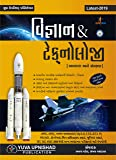 Vigyan & Technology (bhag -1) (avkash ane sarkshn) (Science & Technology)