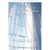 Introduction to the Book of Zohar V1: The Science of Kabbalah (Pticha) (English Edition)