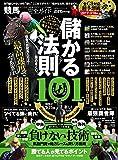 【完全ガイドシリーズ194】競馬完全ガイド (100%ムックシリーズ)