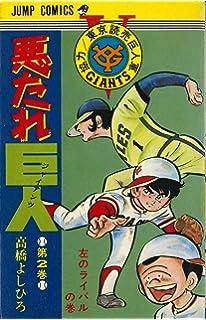 悪たれ巨人 1~最新巻(ジャンプ・...