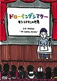 ドローイングシアター キン・シオタニの世界 [DVD]