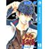 テニスの王子様 13 (ジャンプコミックスDIGITAL)