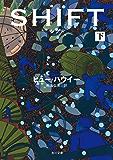 シフト 下<シフト> (角川文庫)