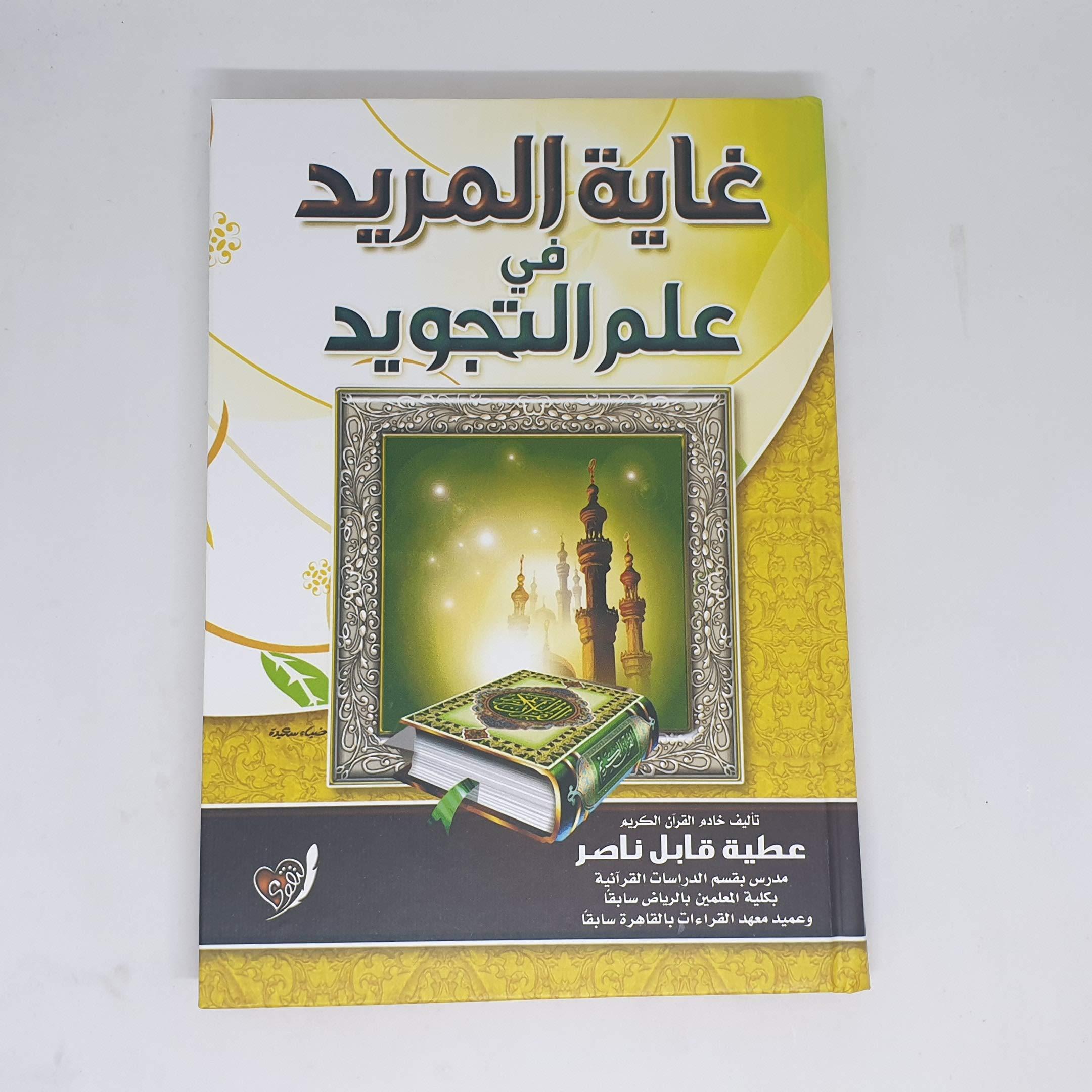 غاية المريد في علم التجويد عطية قابل ناصر 6224000531614 Amazon Com Books