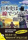 日本史は「線」でつなぐと面白い! (青春文庫)