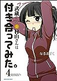 武蔵くんと村山さんは付き合ってみた。 4 (アース・スターコミックス)