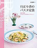 行正り香のパスタ定食 (扶桑社BOOKS)