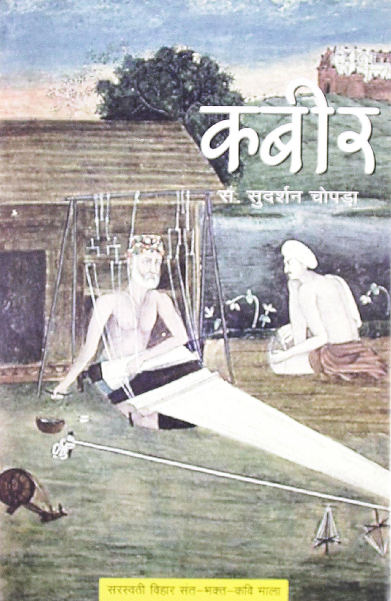 Amazon In Buy Kabir Book Online At Low Prices In India Kabir