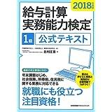 2018年度版 給与計算実務能力検定1級公式テキスト