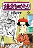 鎌倉ものがたり(29) (アクションコミックス)