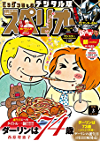 ビッグコミックスペリオール 2019年3号(2019年1月11日発売) [雑誌]