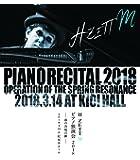 H ZETT M ピアノ独演会 2018 春の共鳴の陣 2018.3.14 at 紀尾井ホール Blu-ray