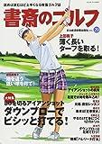書斎のゴルフ VOL.29 ―読めば読むほど上手くなる教養ゴルフ誌 (日経ムック)