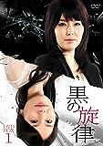 [DVD]黒の旋律 DVD-BOX1