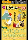 英語訳つきおりがみBest50 Cool Japan