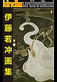 伊藤若冲画集: 動植綵絵など(153絵、274頁)全作品詳しい解説付き (日本の名画シリーズ)