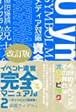 イベント運営マニュアル2<オリンピック運営編>改訂版 (イベント運営完全マニュアル)