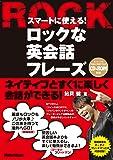 スマートに使える!  ロックな英会話フレーズ (CD-ROM付)