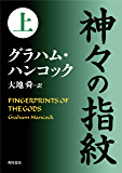 神々の指紋 上 (角川文庫)