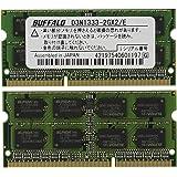 BUFFALO ノートPC用増設メモリ PC3-10600(DDR3-1333) 2GB×2枚組 D3N1333-2GX2/E