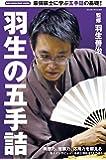 羽生の五手詰 (SUN MAGAZINE MOOK)