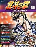北斗の拳 DVDコレクション 30号 (第76話、第77話、DD第17話、DD第18話) [分冊百科] (DVD付)