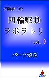 広瀬耕二の四輪駆動ラボラトリ vol.3: パーツ解説