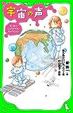 宇宙の声 星新一ジュブナイル・セレクション (角川つばさ文庫)