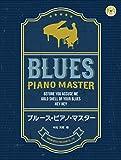 CD付 ブルース・ピアノ・マスター