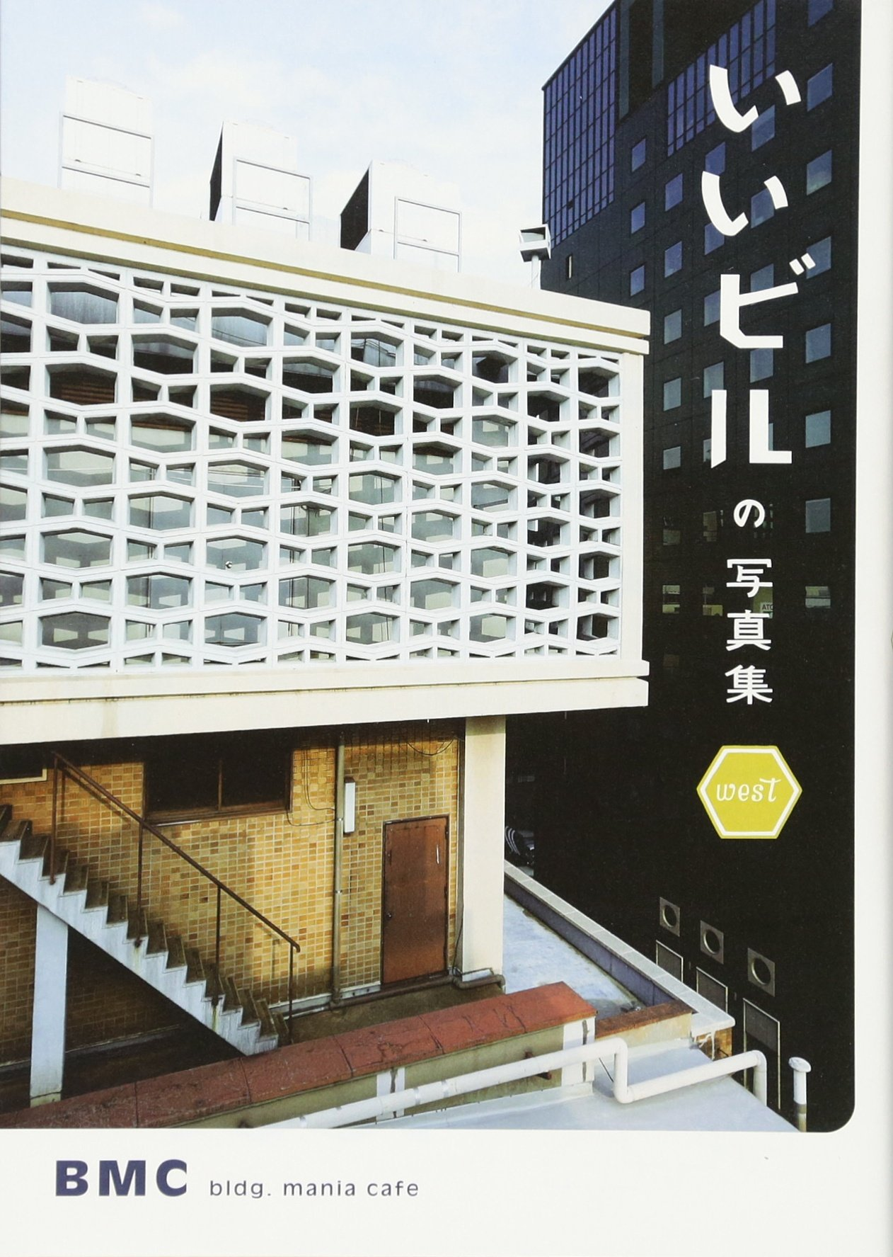 『いいビルの写真集』(パイインターナショナル)