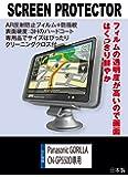 【AR反射防止+指紋防止】液晶保護フィルム カーナビ Panasonic GORILLA CN-GP550D専用 ARコート指紋防止機能付