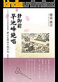静御前 早池峰絶唱: 静の足跡辿る旅日記 (22世紀アート)