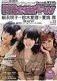 memew vol.52 表紙・鈴木愛理、嗣永桃子、夏焼雅(Buono!) (デラックス近代映画)