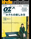OZmagazine (オズマガジン) 2018年 12月号 [雑誌]