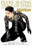 Number PLUS 「FIGURE SKATING TRACE OF STARS 2018-2019 フィギュアスケート 銀盤の不死鳥。」 (Sports Graphic Number PLUS(スポーツ・グラフィック ナンバープラス)【カバー表紙・カバー裏ポスター:羽生結弦選手】)
