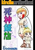 死神飯店 3巻 (マンガハックPerry)