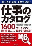 仕事のカタログ2019-20年版 (自由国民ガイド版)
