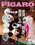 madame FIGARO japon (フィガロ ジャポン) 2016年06月号 [台湾、タイ、韓国へ、器探しの旅。]