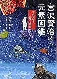 宮沢賢治の元素図鑑ー作品を彩る元素と鉱物