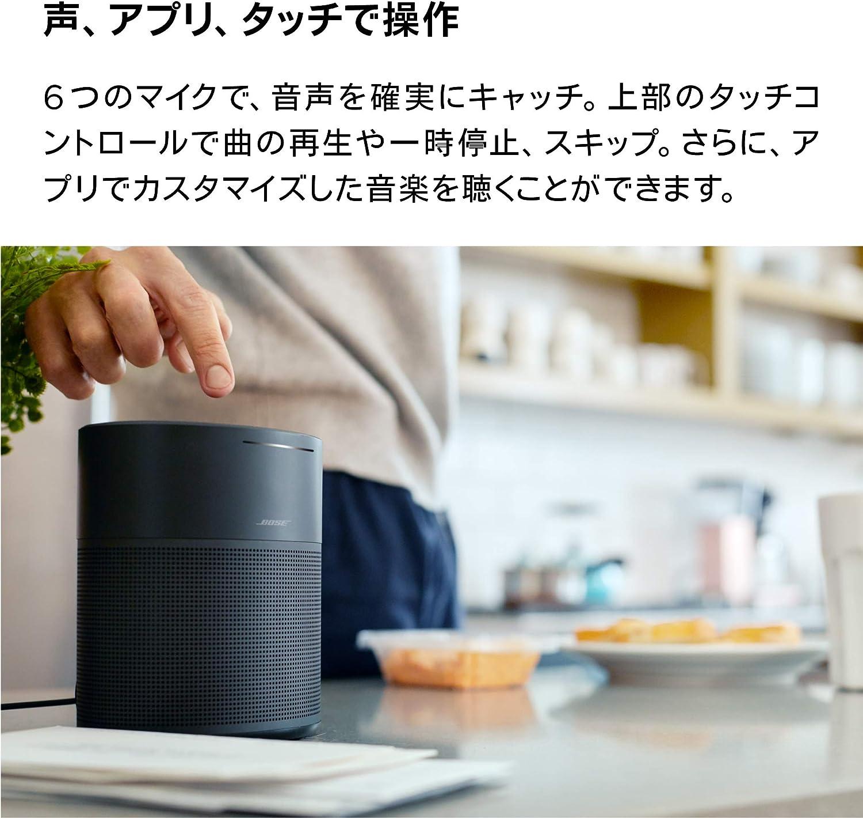 BOSE HOME SPEAKER 300 スマートスピーカー Amazon Alexa搭載 トリプルブラック