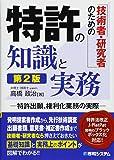 技術者・研究者のための特許の知識と実務 第2版