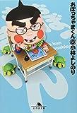 おぼっちゃまくん (8) (幻冬舎文庫)
